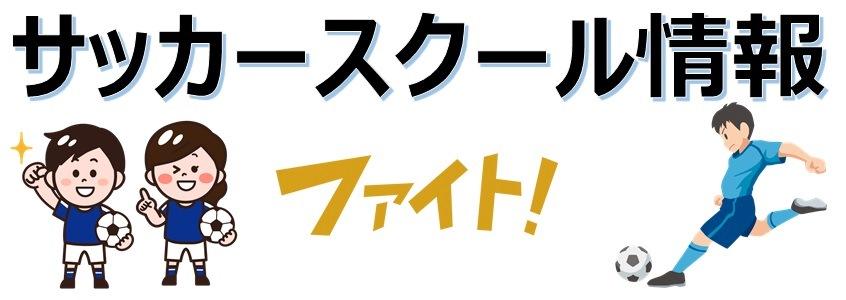 浦安市のサッカーファン協会(仮)